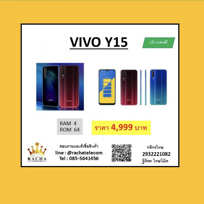 VIVO y15
