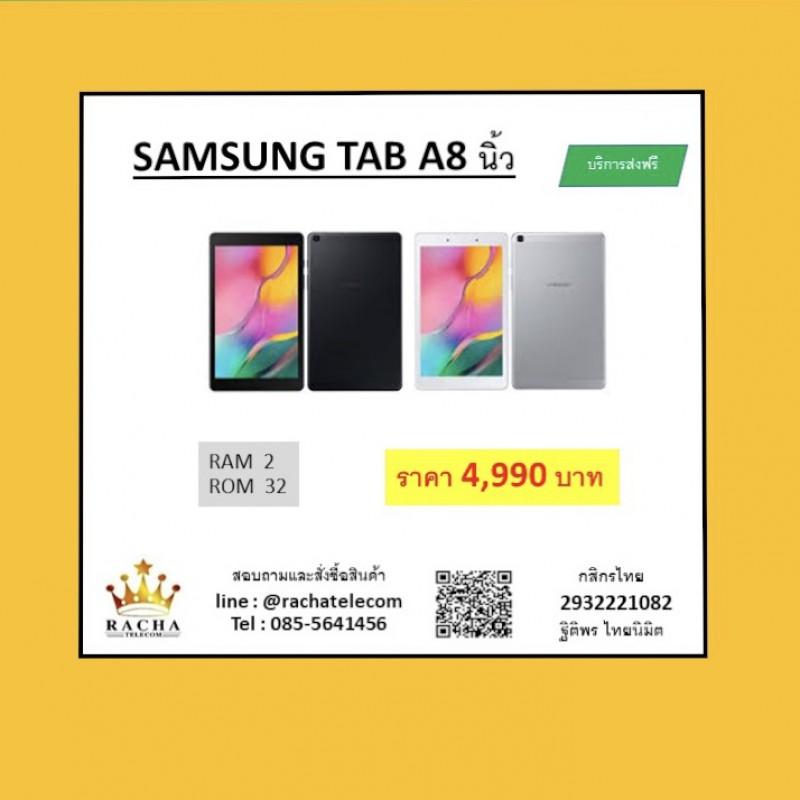 Samsung tab a 8 นิ้ว