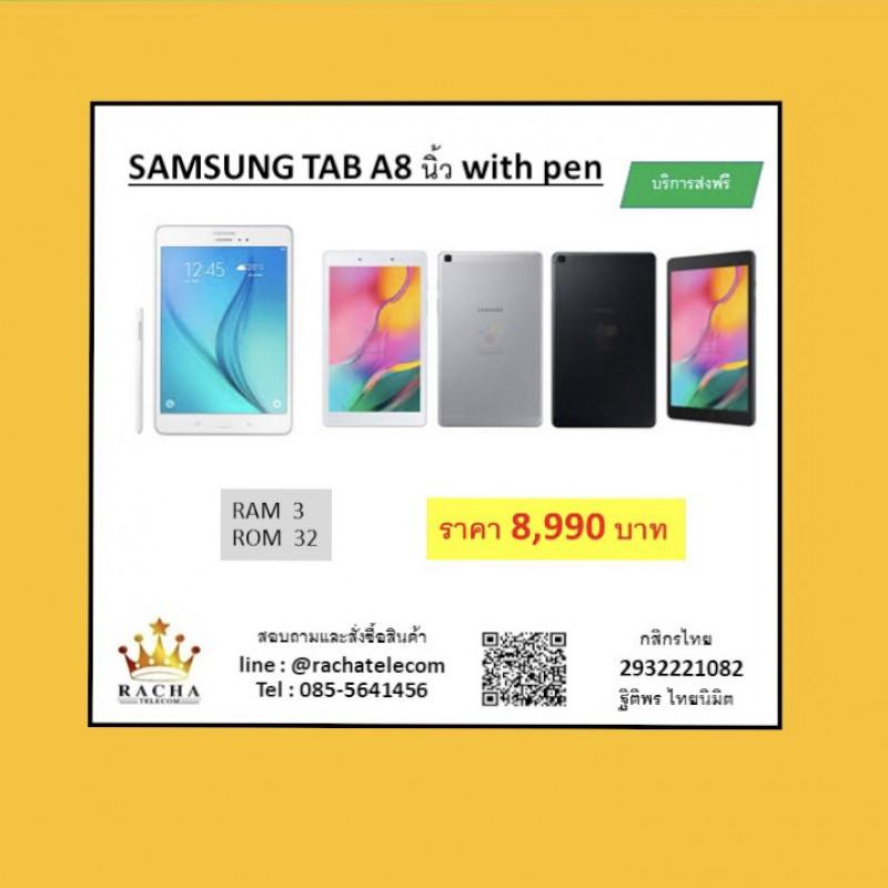 Samsung tab a8 นิ้ว with pen