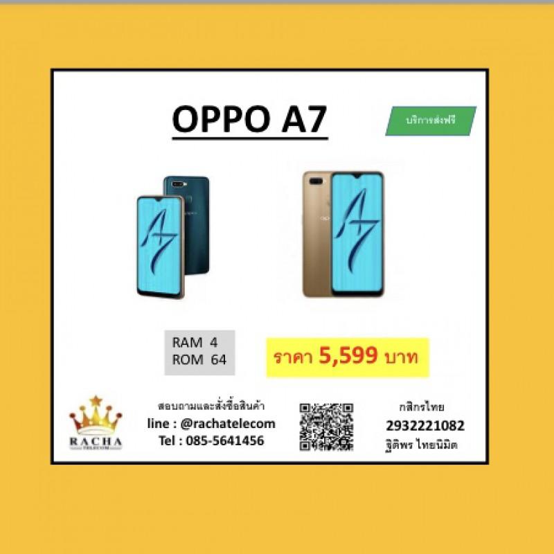 Oppo รุ่น A7